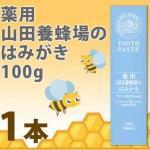 代购:山田养蜂场 药用牙膏 100g