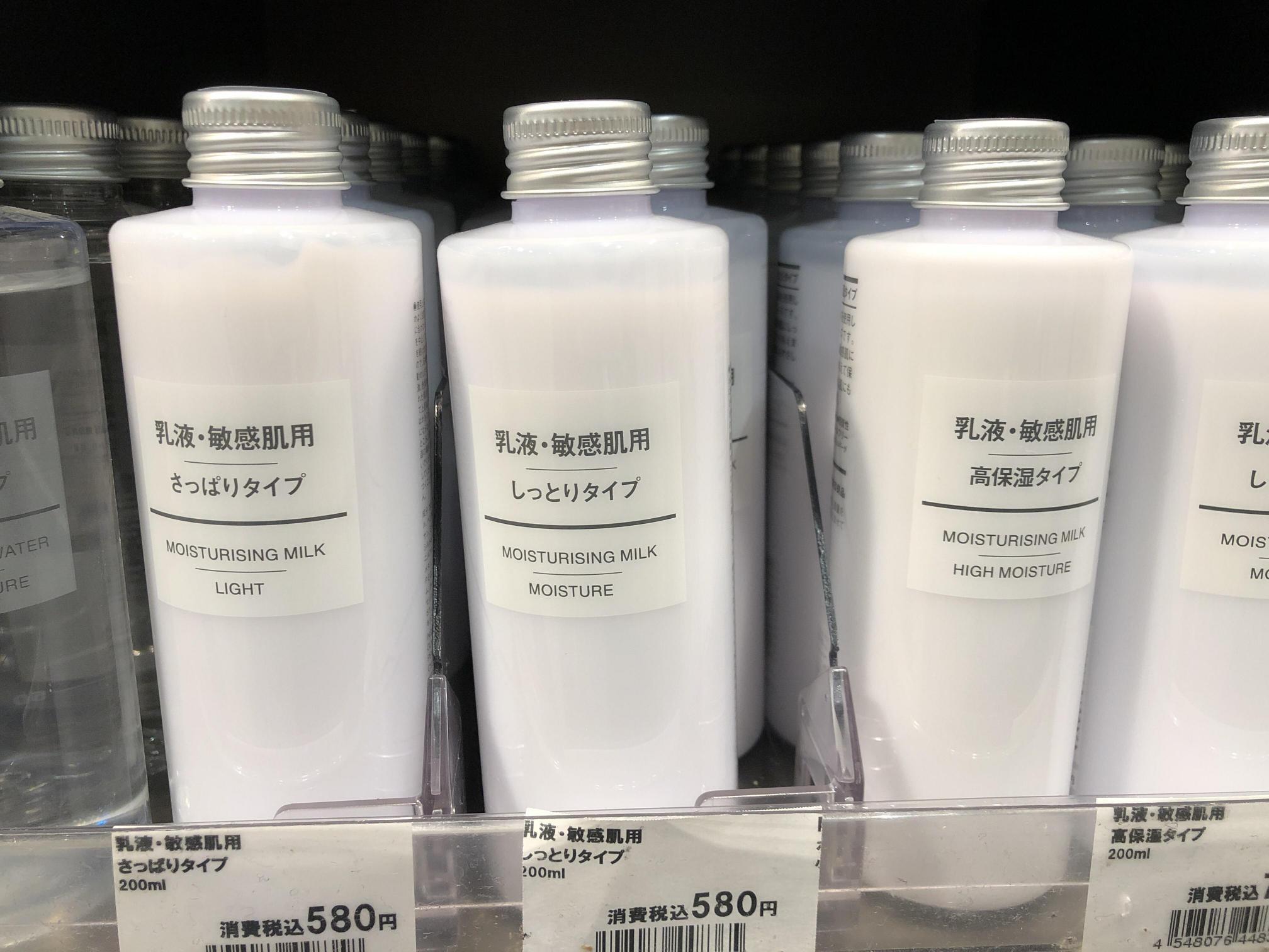代购:无印良品 乳液 敏感肌用