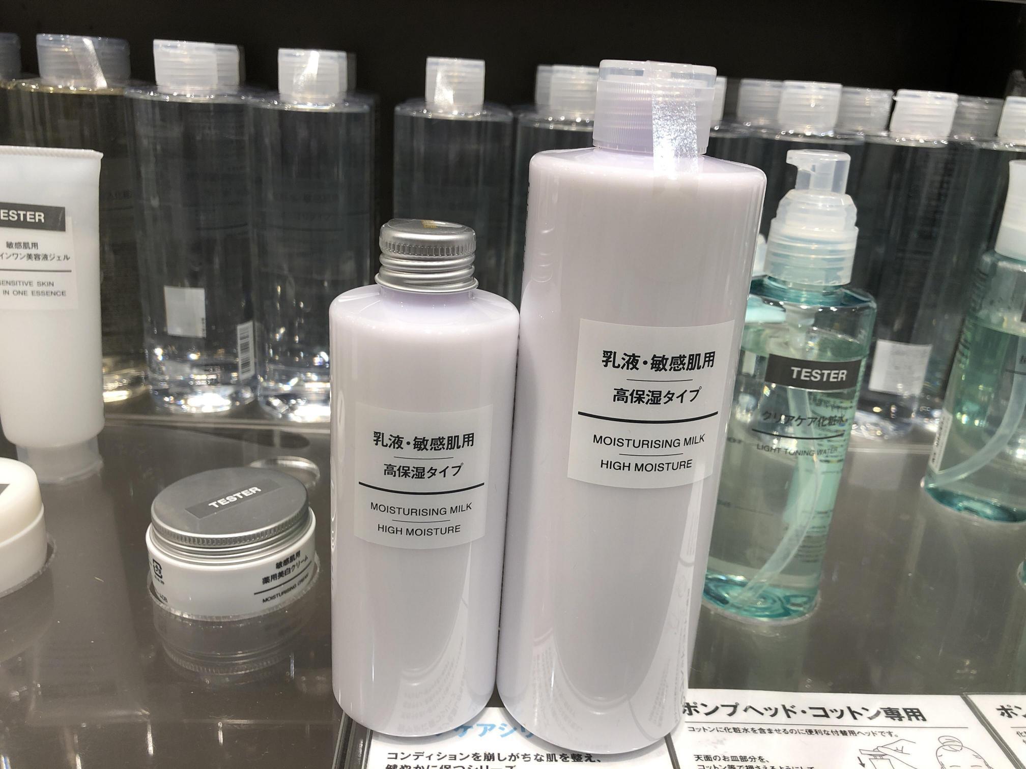 代购:无印良品 高保湿敏感肌用乳液