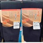 日本厚木ATSUGI 370加绒加厚...