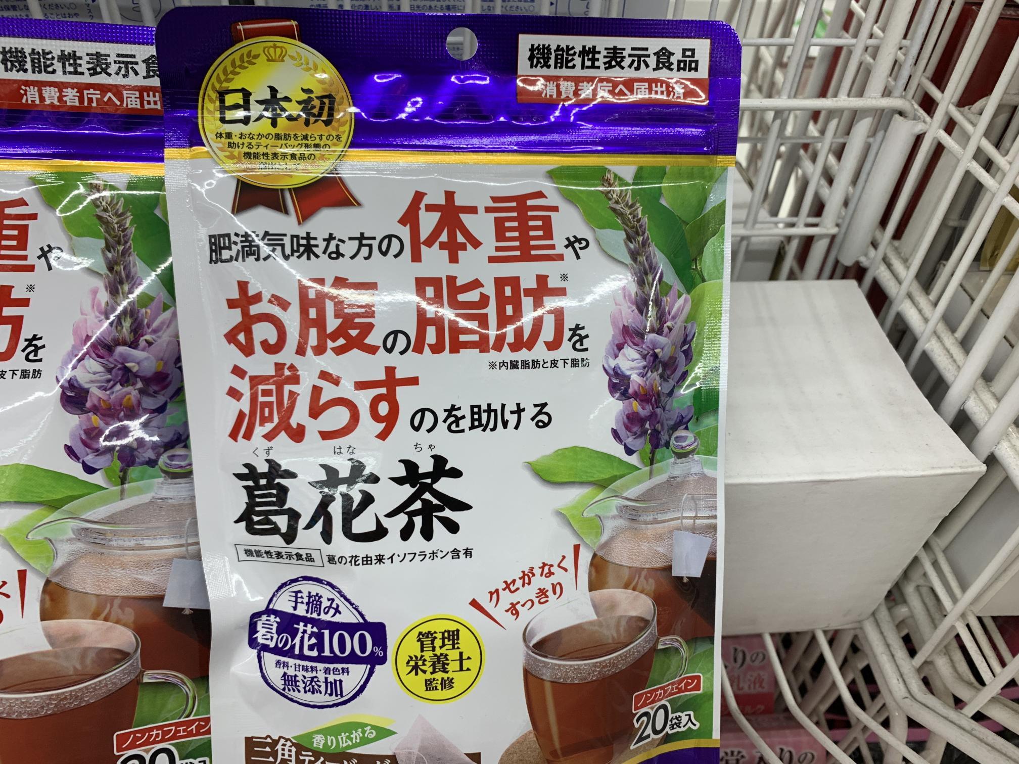 日本药健 葛花减肥茶 20袋入 (可...