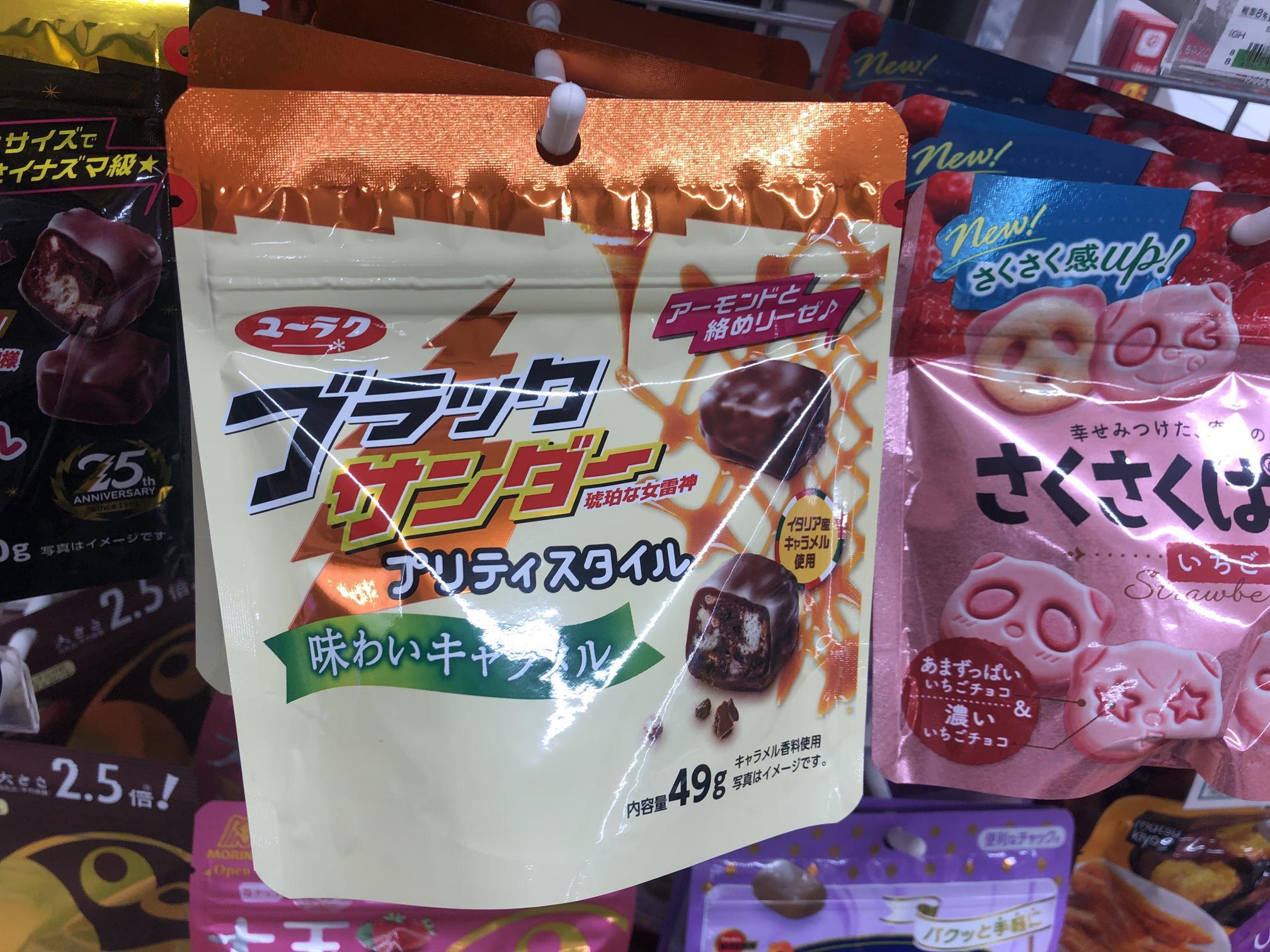 在库处理:便携小包装雷神巧克力 奶糖...