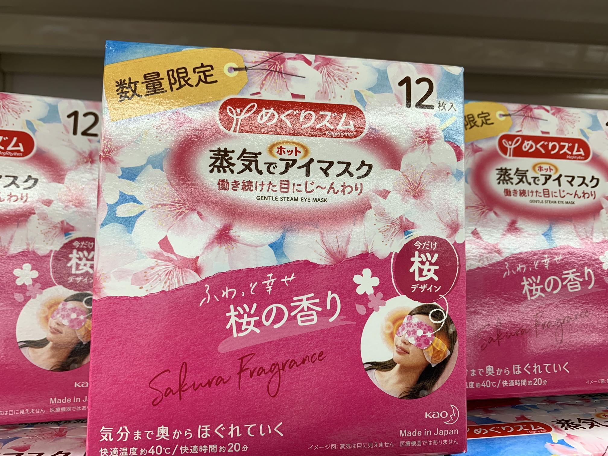 樱花限定蒸汽眼罩 12枚装