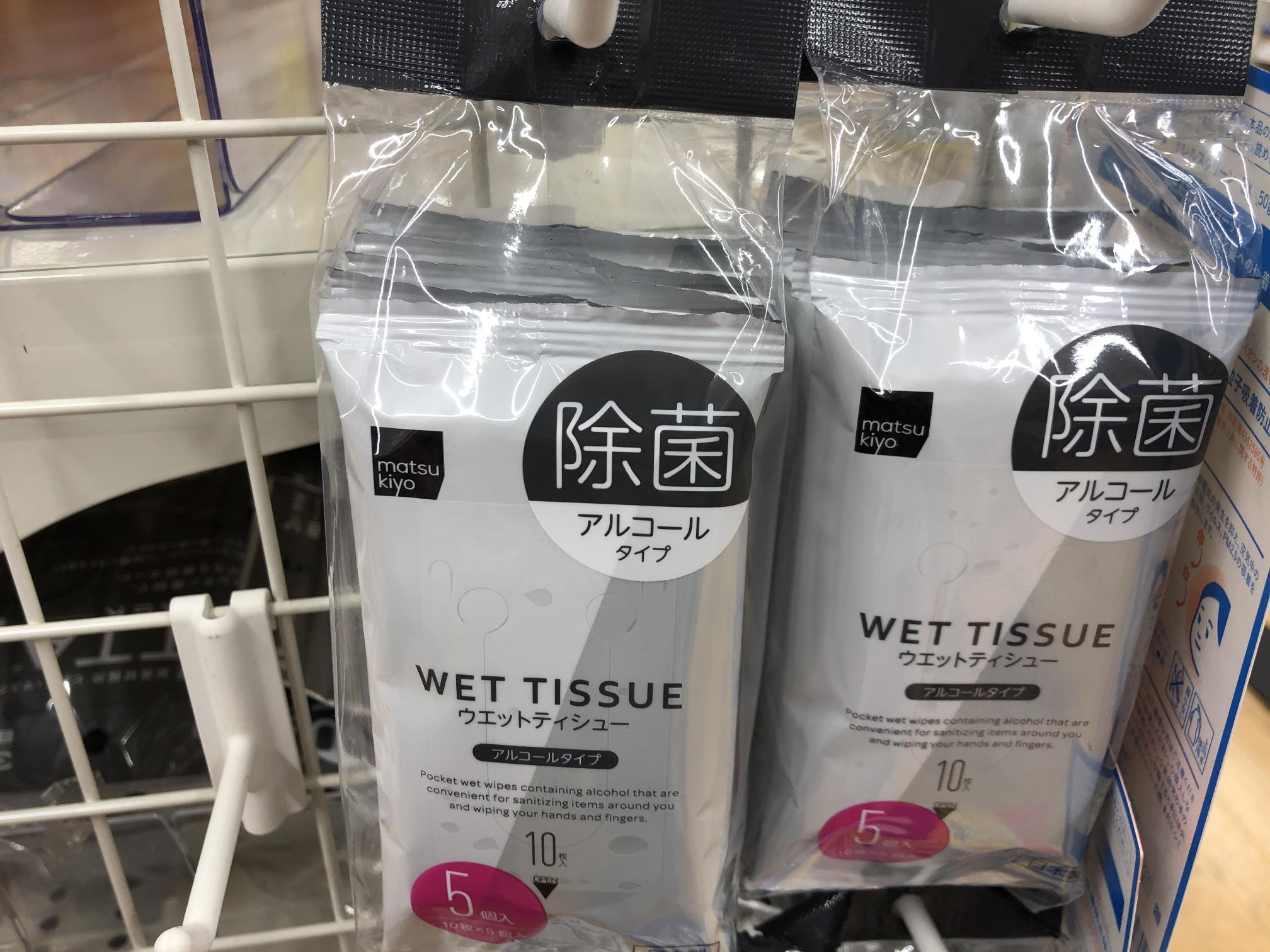 松本清限定 便携式除菌湿巾200mm...