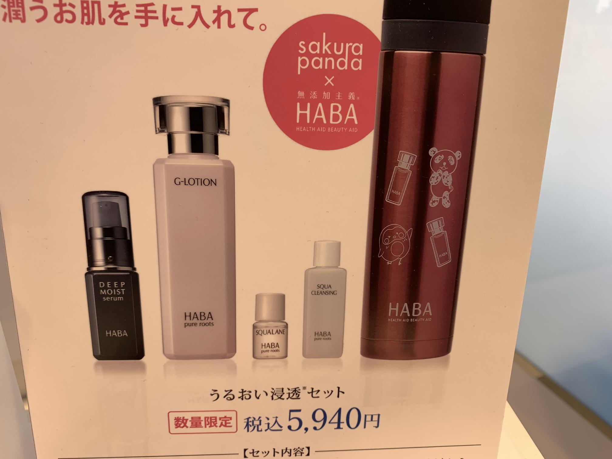 大丸百货限定haba g露+深层保湿...