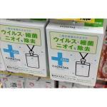 CLONITAS除病毒细菌卡