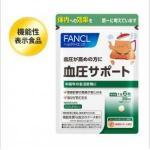 代购:fancl 芳珂 血圧サポート...