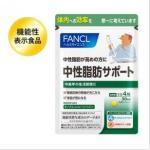 代购:fancl 芳珂 中性脂肪サポ...