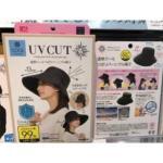 Cool Feeling UV CU...