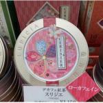 限定特价:lupicia,樱花季限定...