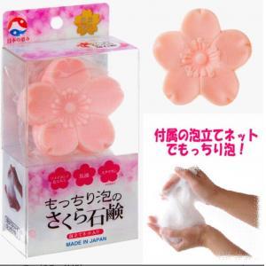 日本の恵み もっちり泡の樱花石鹸全身...