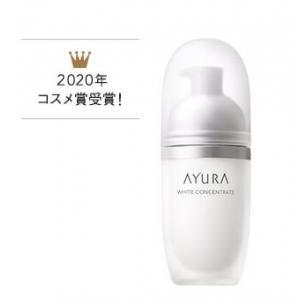 代购:Ayura 美白美容液40ml...