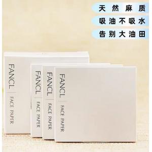 代购;FANCL芳珂吸油纸天然麻纸1...