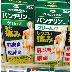 日本兴和KOWA颈肩腰肌肉关节疼痛镇...