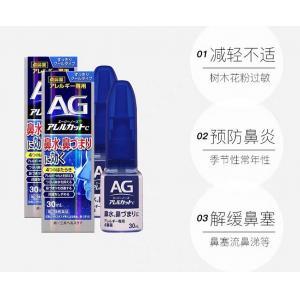第一三共 AG过敏性鼻炎喷雾清凉型(...