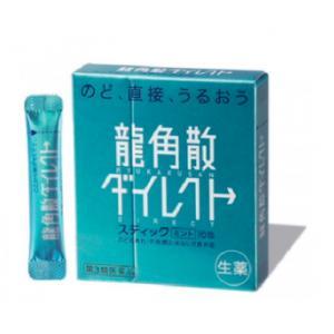 龙角散 蓝色薄荷味盒装粉末状16包入...