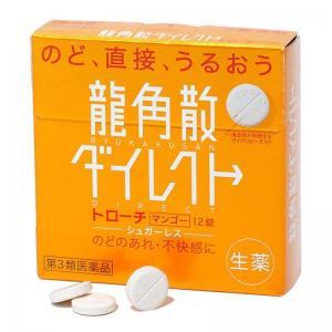 龙角散 金色 芒果味盒装片状 20片...