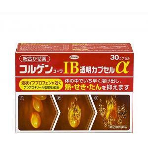 KOWA 兴和制药 综合感冒药 IB...