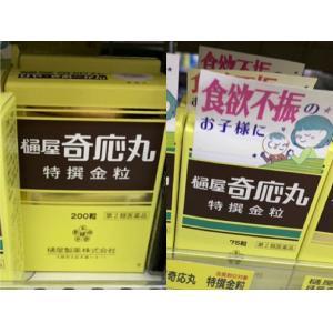 樋屋奇応丸 成人婴儿宝宝消化不良/食...