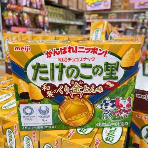 Meiji明治 金牌和栗味蘑菇形状巧...