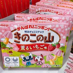 Meiji明治 草莓味蘑菇形状巧克力...