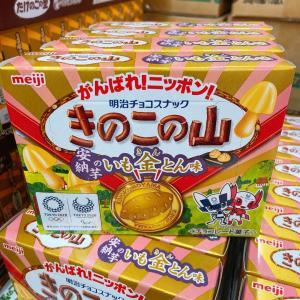 Meiji明治 金牌安纳芋红薯味蘑菇...