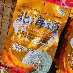 北海道 夕张哈密瓜软糖