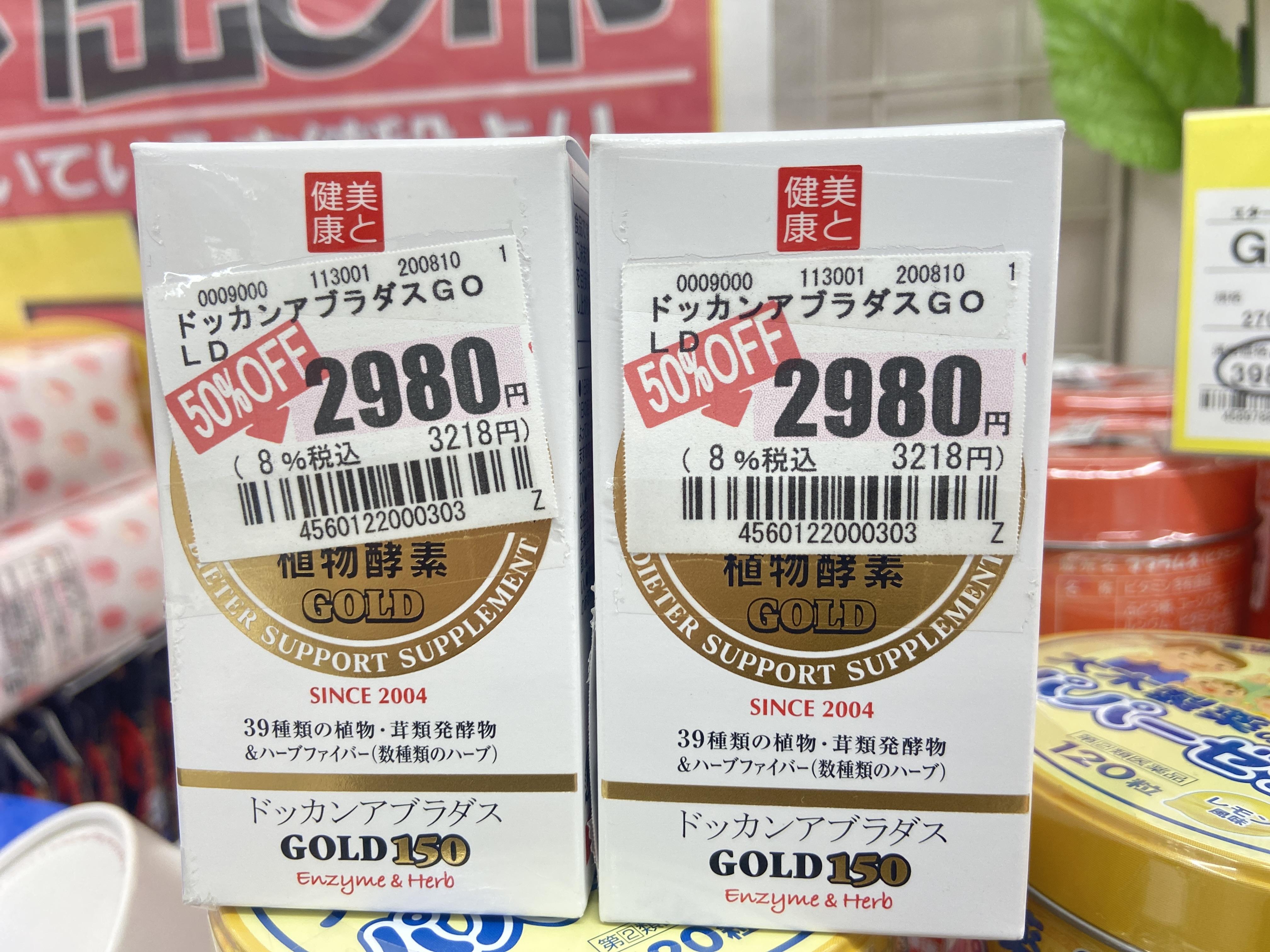 药妆店特价:dokkan植物酵素 1...