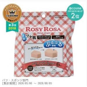 ROSY ROSA密封化妆棉 屋型粉...