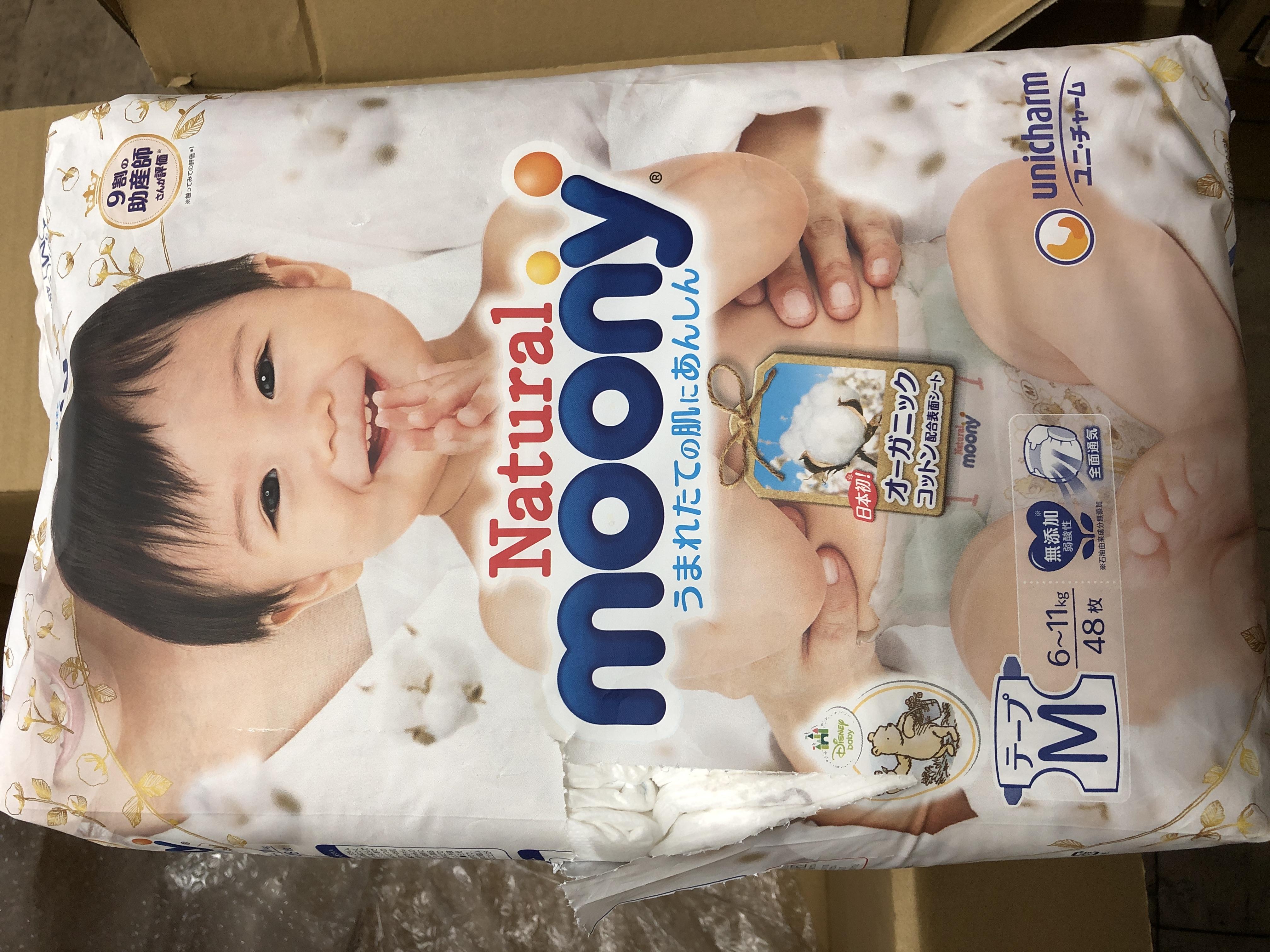 在库处分:moony尤妮佳 纸尿裤M...