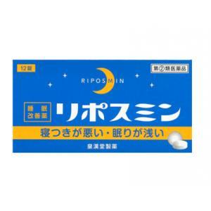 皇汉堂制药 睡眠改善药 12锭入