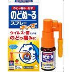 小林制药 咽喉肿痛口腔喷雾剂 橙色包...