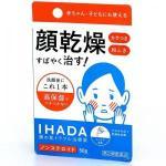 资生堂IHADA 高保湿干燥肌敏感肌...